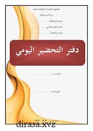 دفتر التحضير اليومي للسنة الخامسة ابتدائي word