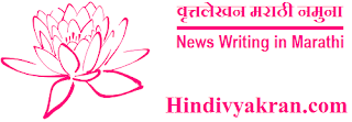 News Writing in Marathi वृत्तलेखन मराठी नमुना for Students