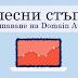 Авторитет на домейна - как да го подобрим?