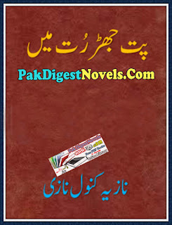 Pat Jhar Rut Mein Novel By Nazia Kanwal Naazi Pdf Download
