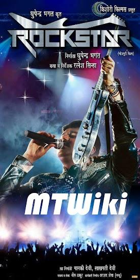 Pawan Singh film 2019 Rockstar Wiki, Poster, Release date, Songs list