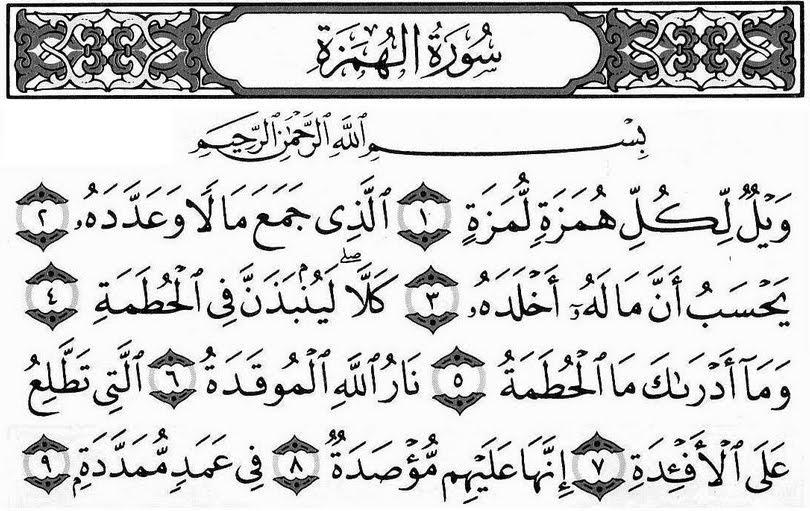 Al Quran Hadits Untuk Mi Kelas 3 Surat Al Humazah