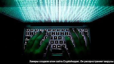 Хакеры создали клон сайта Cryptohopper. Он распространяет вирусы