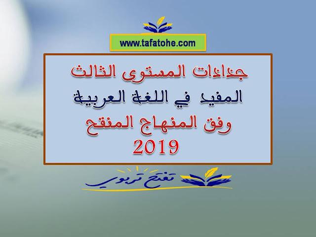 جذاذات المستوى الثالث المفيد في اللغة العربية وفق المنهاج المنقح 2019