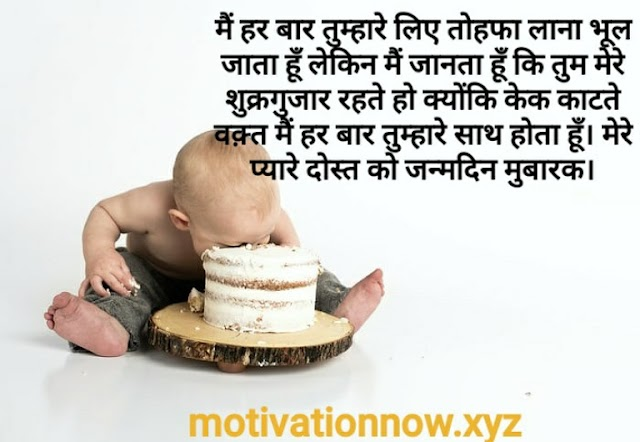 100+ Birthday Shayari in Hindi With Images..
