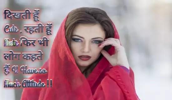 Girlish Attitude Status In Hindi, Stylish Status In Hindi