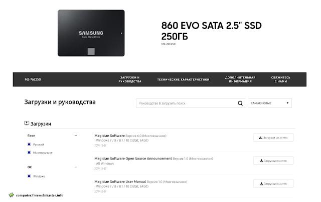 """Программа для SSD """"Samsung Magician"""" и руководство по ее использованию"""
