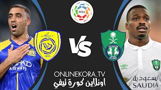مشاهدة مباراة النصر والأهلي السعودي بث مباشر اليوم 11-03-2021 في دوري كأس الأمير محمد بن سلمان
