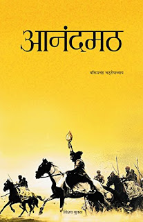 Anandamath pdf in hindi and english (आनंदमठ) by Bankim Chandra