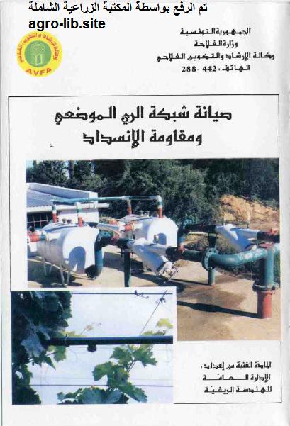 كتاب : صيانة شبكة الري الموضعي و مقاومة الانسداد