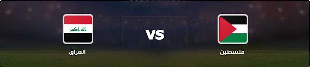 مشاهدة مباراة العراق وفلسطين بث مباشر اليوم الجمعة 02/08/2019 بطولة اتحاد غرب آسيا