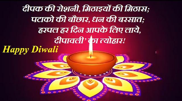 Happy Deepawali Status Message in Hindi