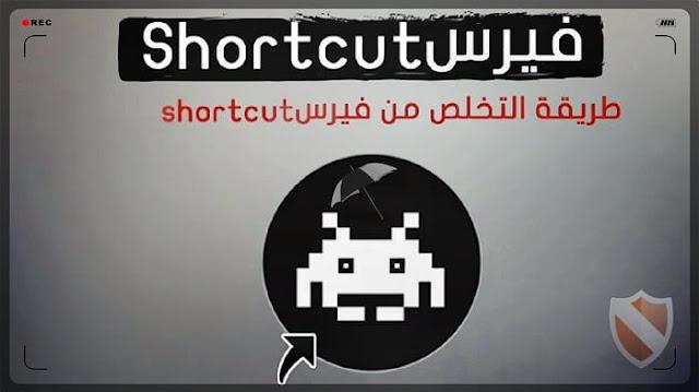 حذف فيروس شورت كت إزالة فيروس اختصار الملفات برنامج إزالة فيروس shortcut virus