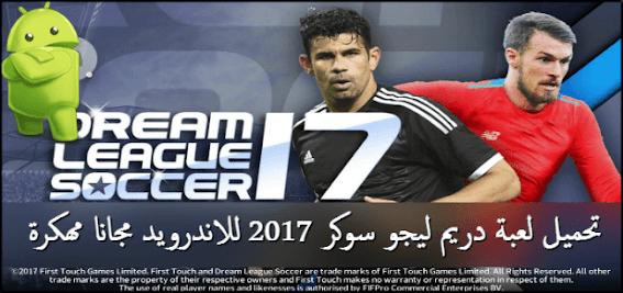 تحميل لعبة dream league soccer 2017 مهكرة آخر أصدار  للاندرويد