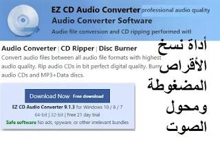EZ CD Audio Converter 9-1-3-1 أداة نسخ الأقراص المضغوطة ومحول الصوت