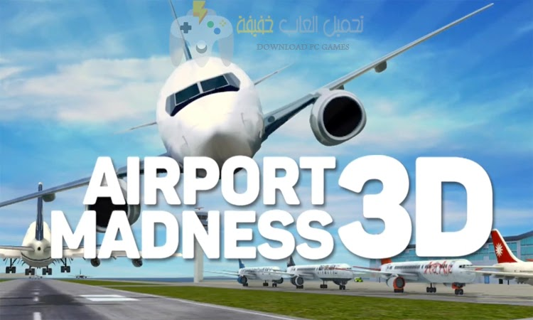 تحميل لعبة محاكاة قيادة الطائرات Airport Madness 3D للكمبيوتر مجانًا