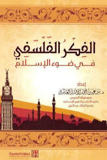 الفكر الفلسفي في ضوء الإسلام - سعيد الغامدي