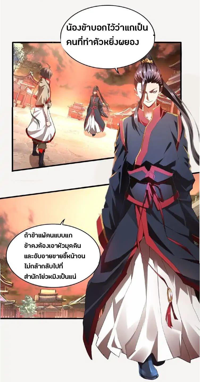 Magic Emperor - หน้า 23