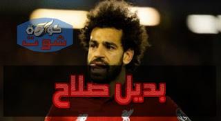 ليفربول يحدد بديل محمد صلاح