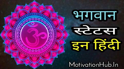 भगवान स्टेटस हिंदी 2021 | God Status In Hindi