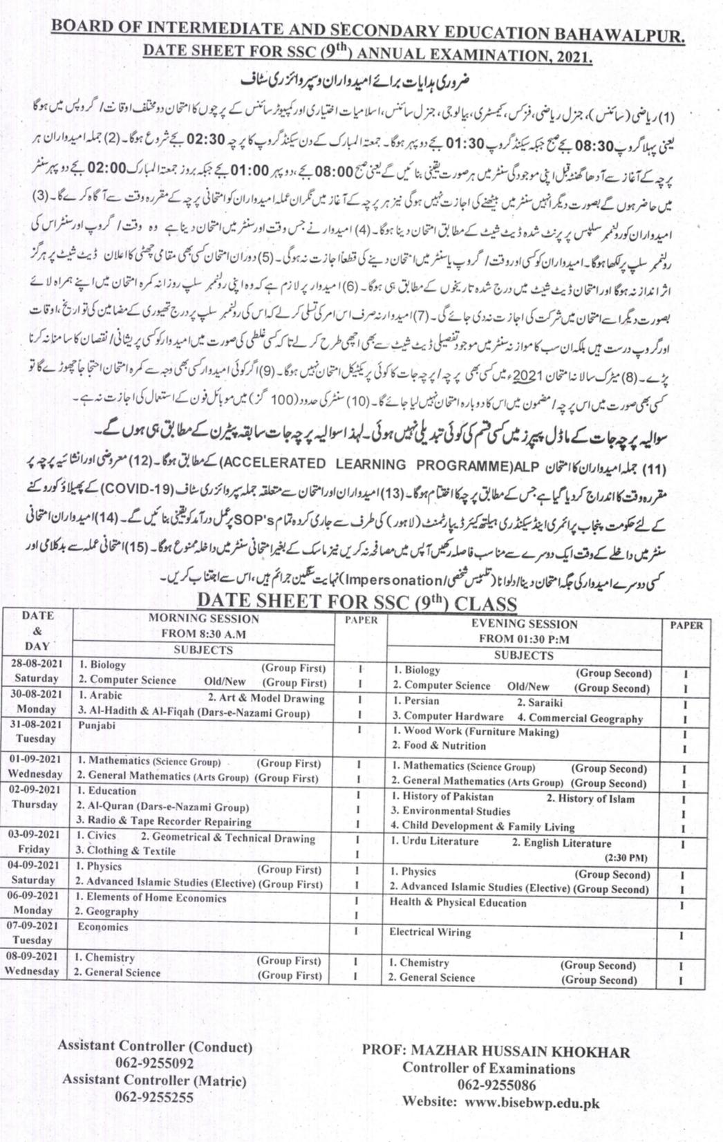 Date Sheet Bahawalpur Board Class 9th 2021 Annual Exam