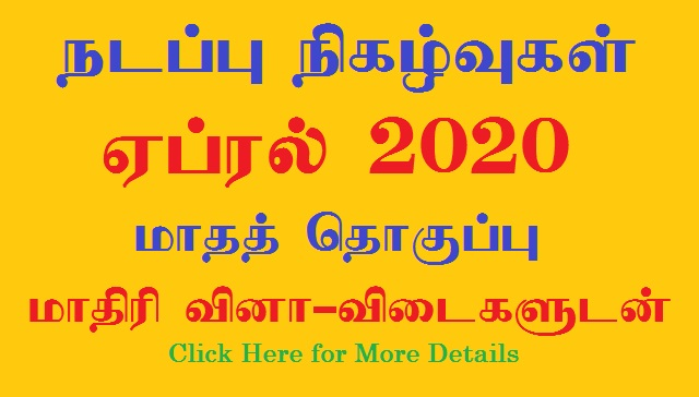 TNPSC Current Affairs Monthly Digest April 2020 - PDF with MCQs