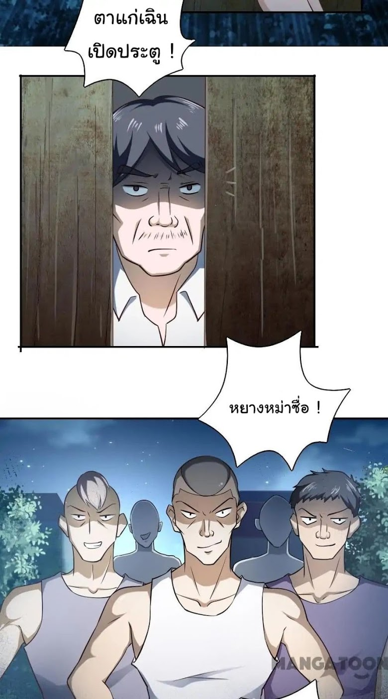 Almight Network - หน้า 3