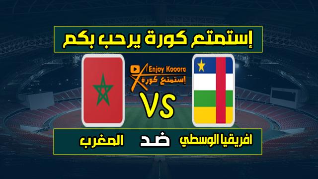 موعد مباراة المغرب القادمة