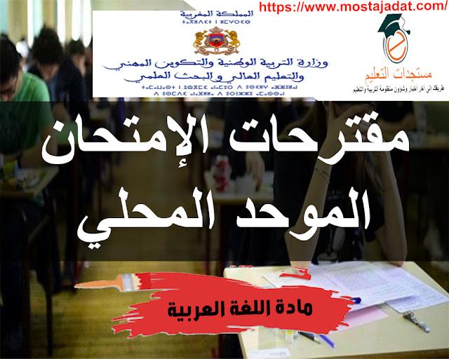 مقترحات الامتحان الموحد المحلي مع عناصرالاجابة للمستوى السادس لمادة اللغة العربية