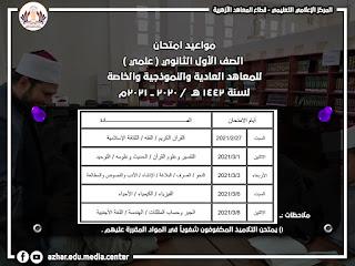 جدول امتحانات الصف الأول الثانوى الأزهرى الترم الأول علمى