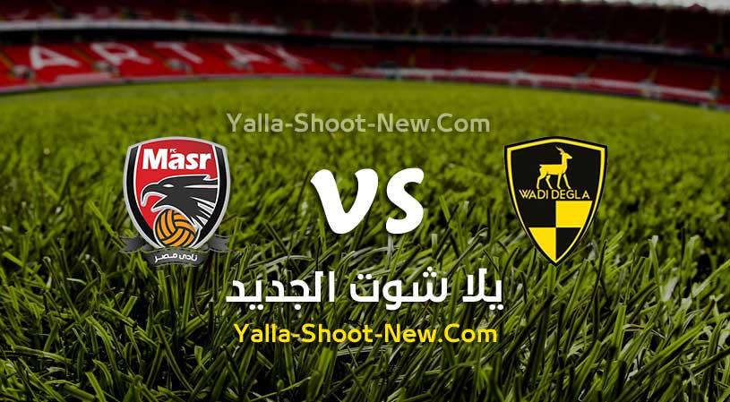 مباراة وادي دجلة ونادي مصر