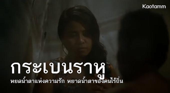 [Cinema] กระเบนราหู - หยดน้ำตาแห่งความรัก หยาดน้ำตาของคนไร้ถิ่น