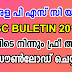Download Free PSC Bulletin 2019 Here | Kerala PSC - PSC Bulletin Download Here