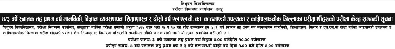 4/3 Years Bachelor Level First Year Exam Centers