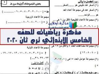 مذكرة رياضيات للصف الخامس الابتدائي الترم الثاني 2020
