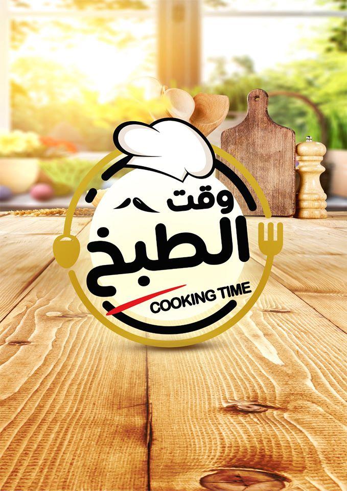عروض كارفور السعودية اليوم من 18 مارس حتى 24 مارس 2020 وقت الطبخ