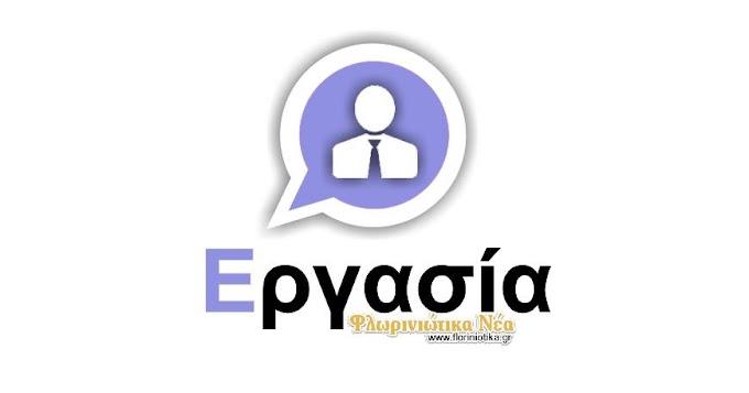 ΕΡΓΑΣΙΑ : Νέες προσλήψεις από την Εφορία Αρχαιοτήτων Φλώρινας