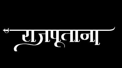 rajputana logo hd wallpaper