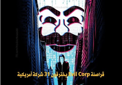 قراصنة Evil Corp من روسيا يخترقون 31 شركة أمريكية
