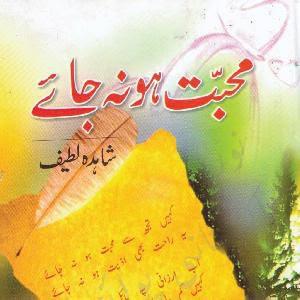mohabbat-ho-na-jae-by-shahida-lateef