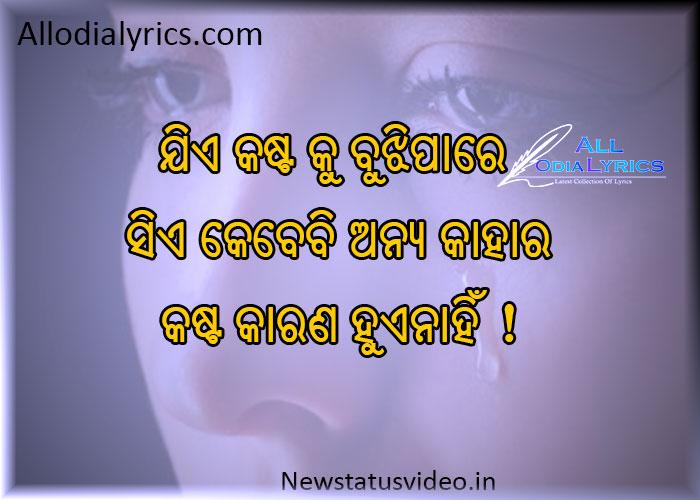 Odia Sad Love Shayari