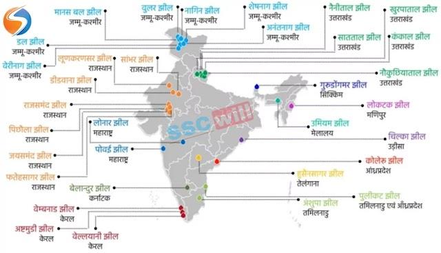 Bharat Ki Jhile, PDF, Map, Trick, List - भारत की प्रमुख झीलें