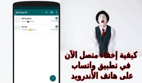 كيفية إخفاء متصل الآن في تطبيق واتساب WhatsApp على هاتف الأندرويد