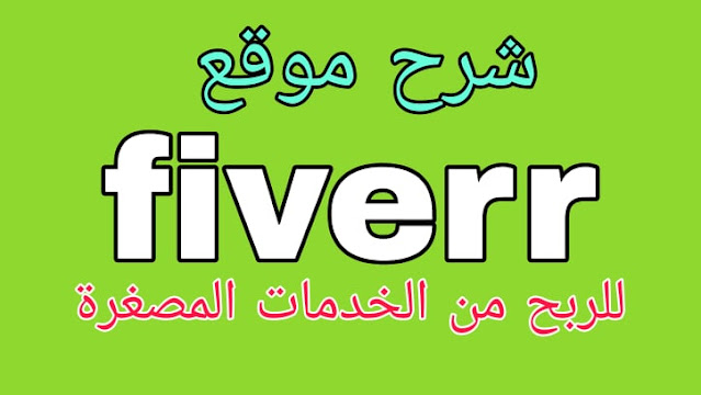 شرح موقع فايفر fiverr