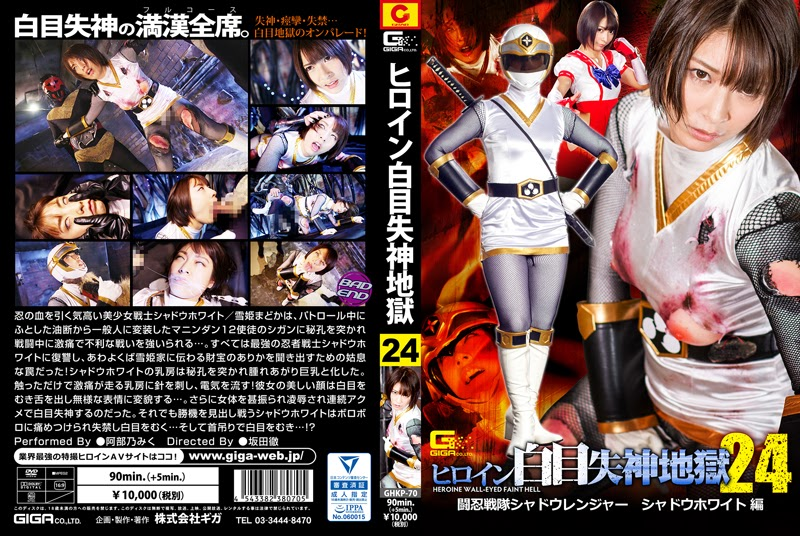 GHKP-70 Heroine White Eye Blackout Hell 24 -Shadow Ranger Shadow White