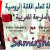 قناة سميرشيك للثقافة و المعرفة  SamirShik  Youtube Channel