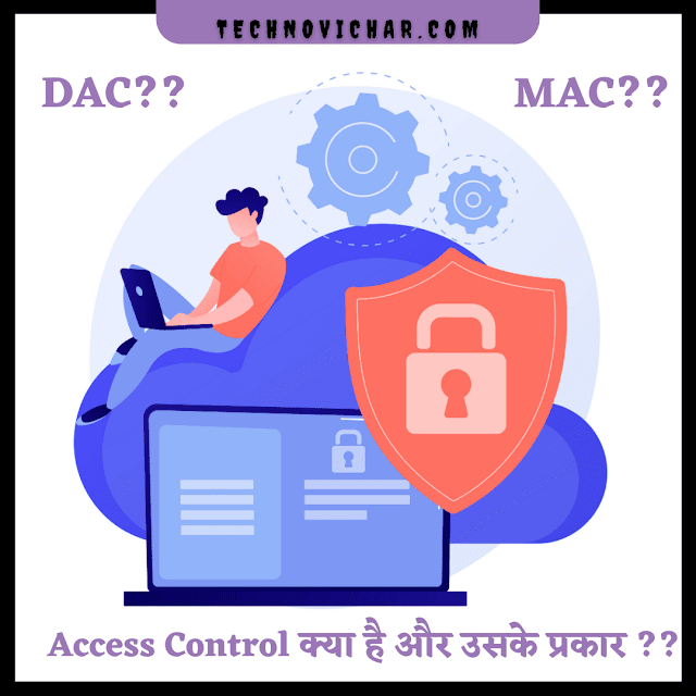Access_Control_kya_hai_Types_of_Access_Control_in_Hindi