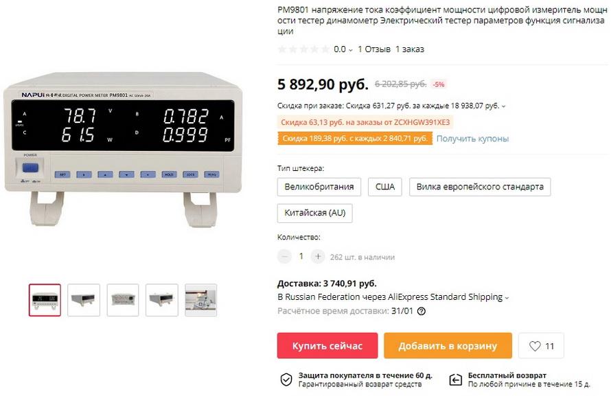 PM9801 напряжение тока коэффициент мощности цифровой измеритель мощности тестер динамометр Электрический тестер параметров функция сигнализации