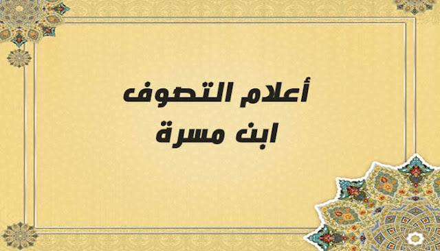 أعلام التصوف/ابن مسرة