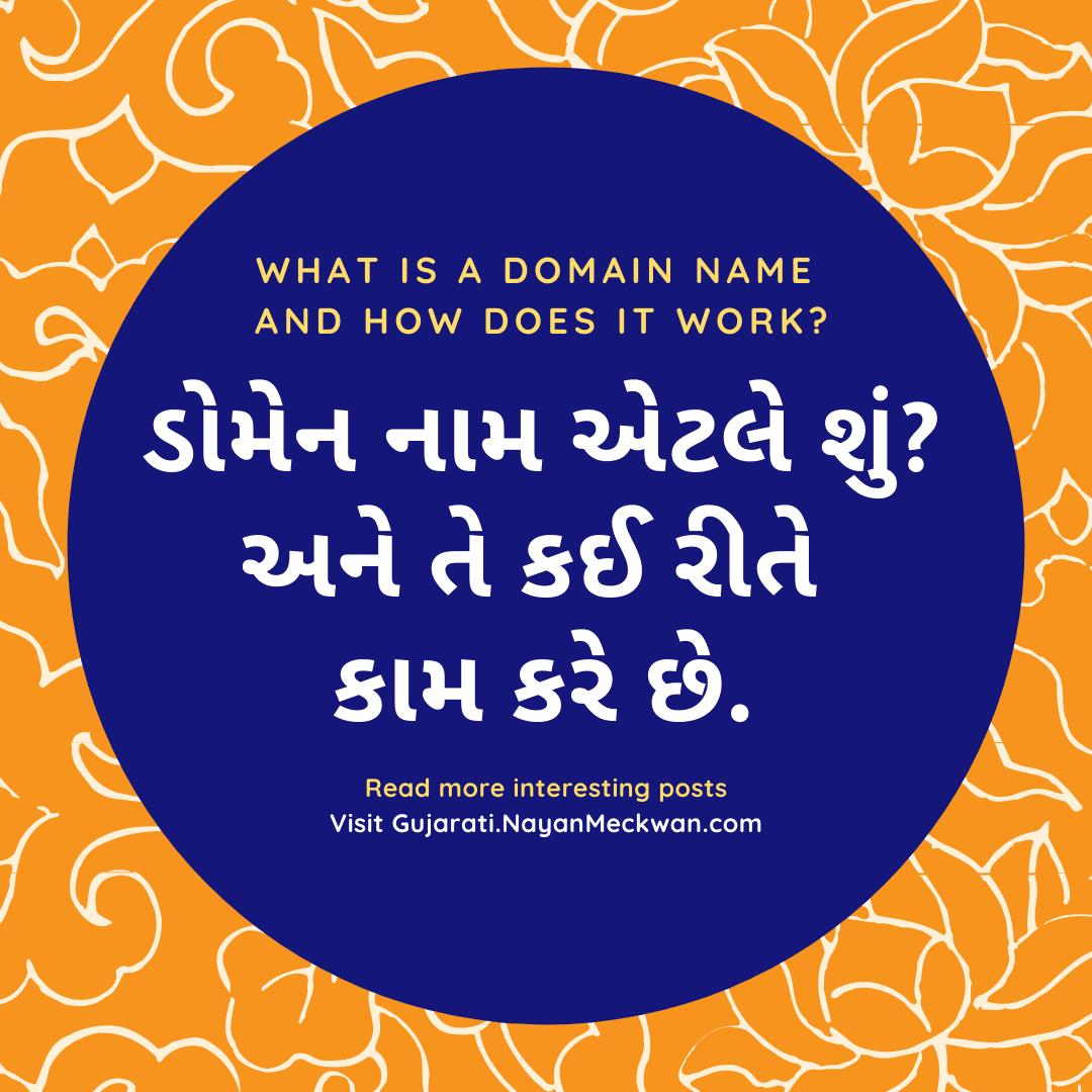 Domain Name (ડોમેન નામ)  શું છે ? અને કઈ રીતે કામ કરે છે ? What is a Domain Name in Gujarati